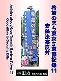 安保法案反対 希望のまち東京in東部記録