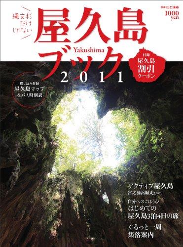 屋久島ブック2011 (別冊山と溪谷)の詳細を見る