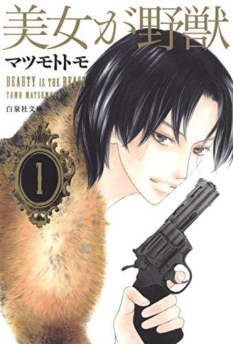 美女が野獣 1 (白泉社文庫)