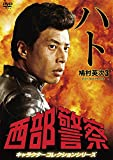 西部警察 キャラクターコレクション ハト3 鳩村英次(舘ひろし)[DVD]