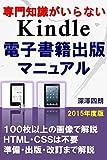 専門知識がいらないKindle電子書籍出版マニュアル