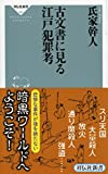 古文書に見る江戸犯罪考 (祥伝社新書)