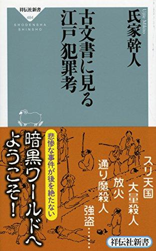 古文書に見る江戸犯罪考 (祥伝社新書)の詳細を見る
