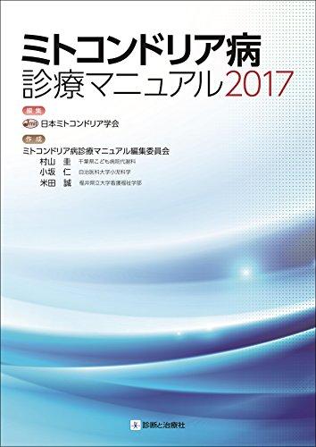 ミトコンドリア病診療マニュアル2017の詳細を見る
