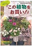 土谷ますみさんの「この植物をお買い!」―はじめてでもじょうずに育つ!草花&寄せ植えの紹介175 (主婦の友生活シリーズ) 画像
