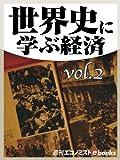 世界史に学ぶ経済vol.2 (週刊エコノミストebooks)