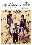 舞台 文豪ストレイドッグス SCENARIO AND INTERVIEW BOOK (角川ビーンズ文庫)