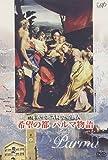 ルネサンス時空の旅人 『希望の都 パルマ物語』 [DVD]