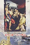 ルネサンス時空の旅人 『希望の都 パルマ物語』[DVD]
