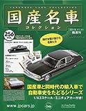 隔週刊国産名車コレクション全国版(256) 2015年 11/11 号 [雑誌]