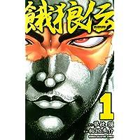 餓狼伝 1 (少年チャンピオン・コミックス)
