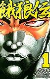 ★【100%ポイント還元】【Kindle本】餓狼伝 1 (少年チャンピオン・コミックス)が特価!