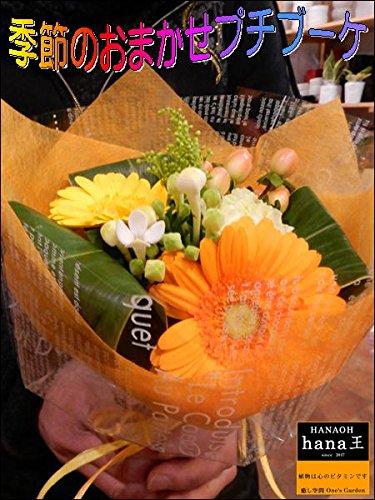 デザイナー おまかせ花束 おまかせ花色で作成♪セミオーダーで1番輝いている生花でプチブーケ (ミニブーケ) ミニ花束 ピアノ バレエの発表会 お祝い 卒業式 卒園式 ギフト お誕生日 プレゼントなどに