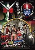 撮影報告書 メイキング・オブ・仮面ライダーW FOREVER AtoZ/運命のガイアメモリ[DVD]