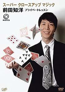 スーパー クロースアップ マジック 前田知洋 プライベートレッスン [DVD]