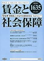 賃金と社会保障 2015年 6/10 号 [雑誌]