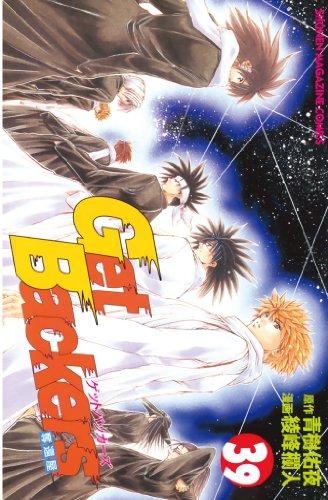 GetBackers-奪還屋-(39) (週刊少年マガジンコミックス)