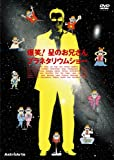 爆笑星のお兄さんプラネタリウムショー DVD
