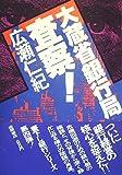 大蔵省銀行局査察! (1978年)