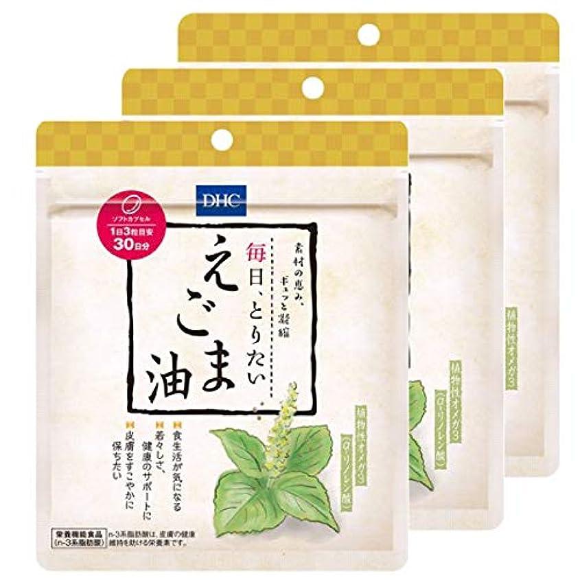 封筒補助金反発毎日、とりたい えごま油 30日分 3個セット 栄養機能食品(n-3系脂肪酸)
