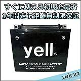 充電済 yellバイク用バッテリー YTX20L-BS(GTX20L-BS・FTX20L-BS互換) 密閉型 メンテナンスフリー 1年保証 20L-BS