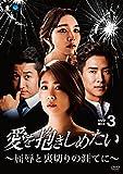 [DVD]愛を抱きしめたい ~屈辱と裏切りの涯てに~ DVD-BOX3
