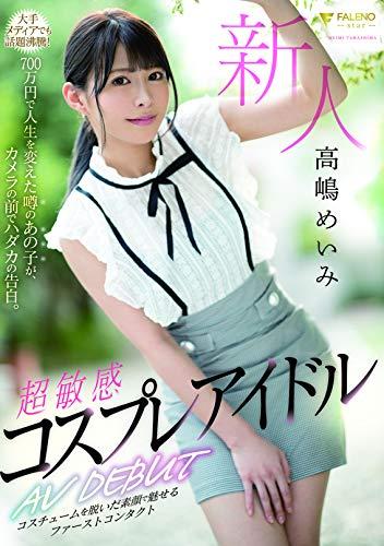 新人 超敏感 コスプレアイドル AV DEBUT [DVD]