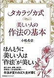 タカラヅカ式 美しい人の作法の基本