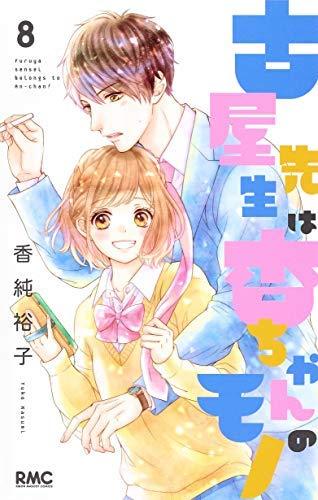 古屋先生は杏ちゃんの モノ コミック 1-8巻セット 香純裕子