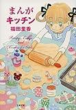 まんがキッチン (文春文庫)