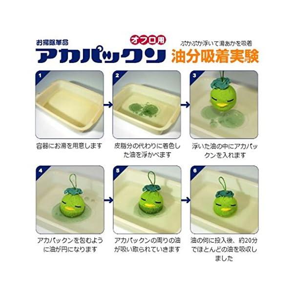 恵川商事 洗濯槽・浴槽の汚れに アカパックン ...の紹介画像5