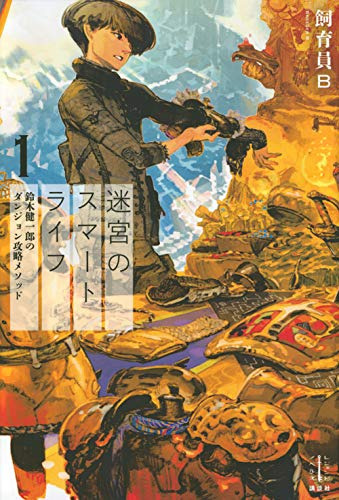 迷宮のスマートライフ 1 鈴木健一郎のダンジョン攻略メソッド (レジェンドノベルス)