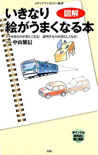 図解・いきなり絵がうまくなる本 (メディアファクトリー新書)の詳細を見る