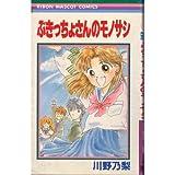 ぶきっちょさんのモノサシ / 川野 乃梨 のシリーズ情報を見る
