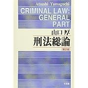 刑法総論 第2版