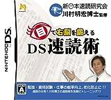「DS速読術」の画像