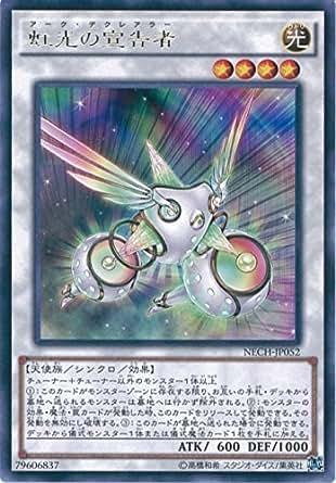 遊戯王 NECH-JP052-R 《虹光の宣告者》 Rare