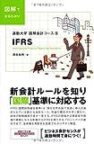 通勤大学文庫 図解会計コース5 IFRS (通勤大学文庫―図解会計コース)