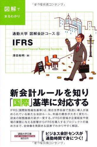 通勤大学文庫 図解会計コース5 IFRS (通勤大学文庫―図解会計コース)の詳細を見る