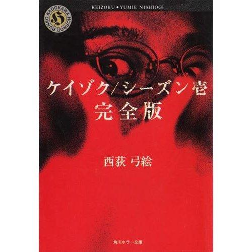ケイゾク/シーズン壱 完全版 (角川ホラー文庫)の詳細を見る
