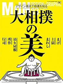 月刊MdN 2017年 3月号(特集:大相撲の美――デザイン視点で相撲を知る)の書影
