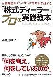 百戦錬磨のディーリング部長が伝授する 株式ディーラープロの実践教本