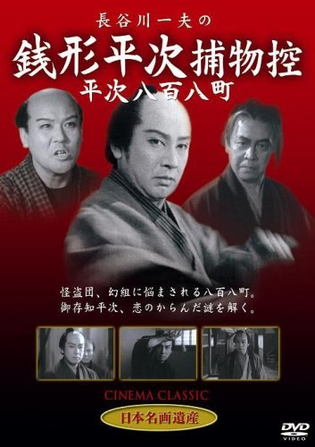 長谷川一夫の銭形平次捕物控平次八百八町 [DVD]  STD-101