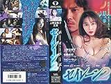 妖女伝説セイレーン2 [VHS]