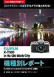 Foton機種別作例集191 フォトグラファーの実写でカメラの実力を知る! FUJIFILM X-T100 in Ho Chi Minh City 機種別レポート: FUJINON XC15-45mmF3.5-5.6 OIS PZで撮影