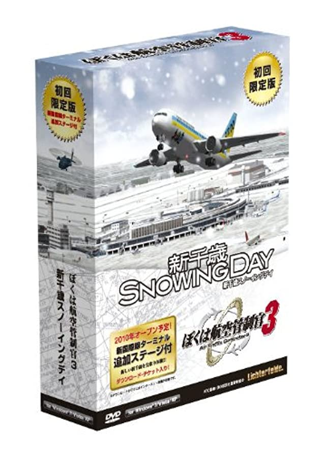 現像こだわりかるぼくは航空管制官3 新千歳スノーイングデイ初回版