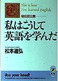 私はこうして英語を学んだ―秘伝初公開 (青春BEST文庫)
