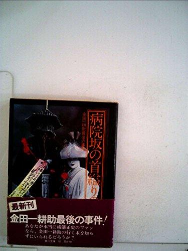 病院坂の首縊りの家―金田一耕助最後の事件 (1978年) (角川文庫)の詳細を見る