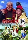 釣りバカ日誌15/ハマちゃんに明日はない!?