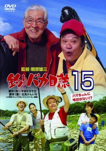 釣りバカ日誌15/ハマちゃんに明日はない!?のイメージ画像